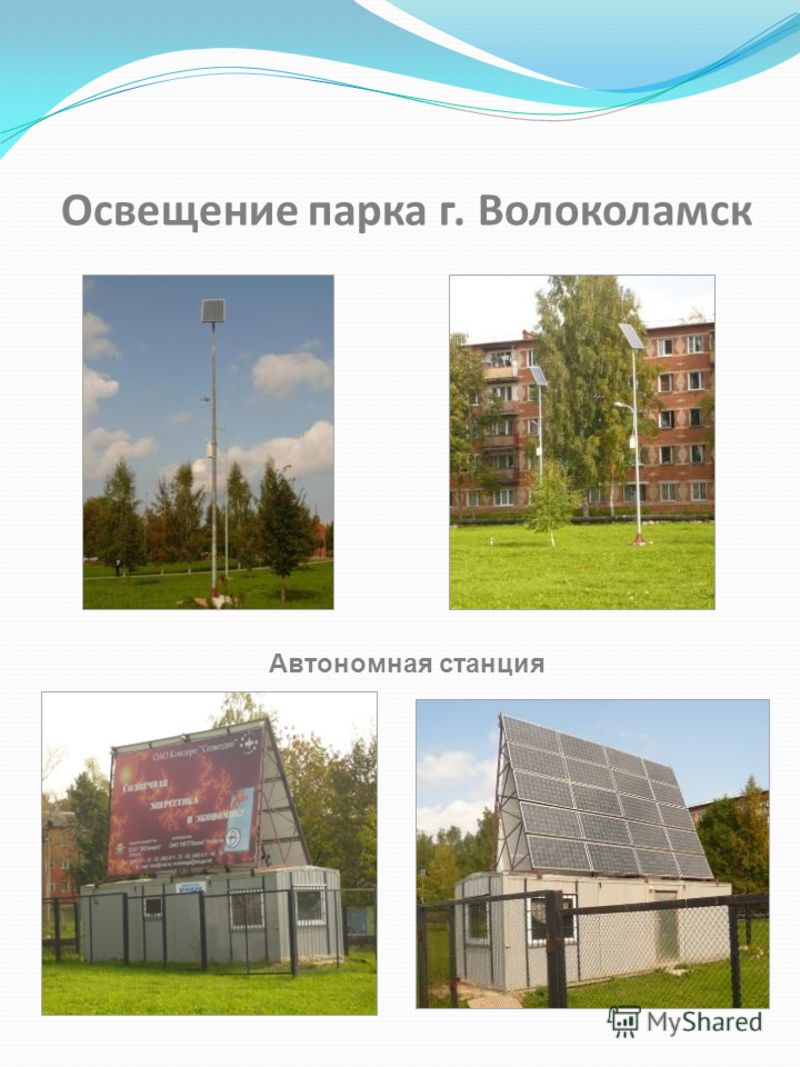 Освещение парка г. Волоколамск Автономная станция