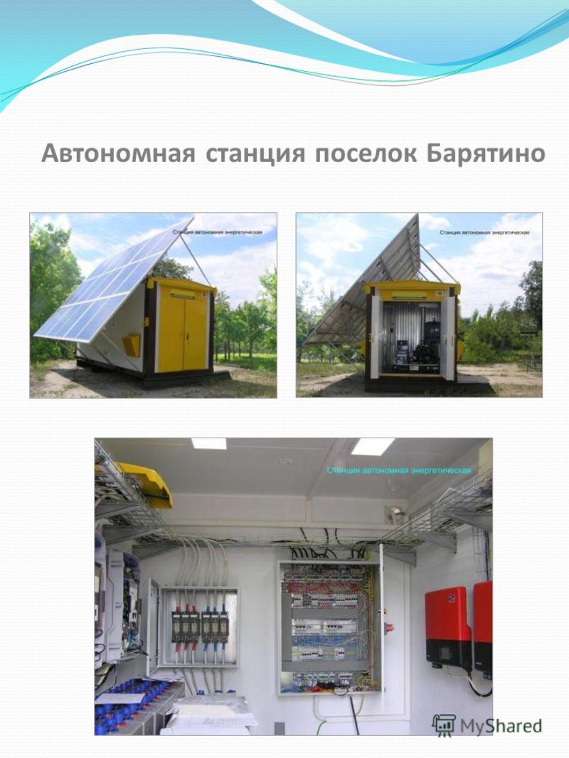Автономная станция поселок Барятино