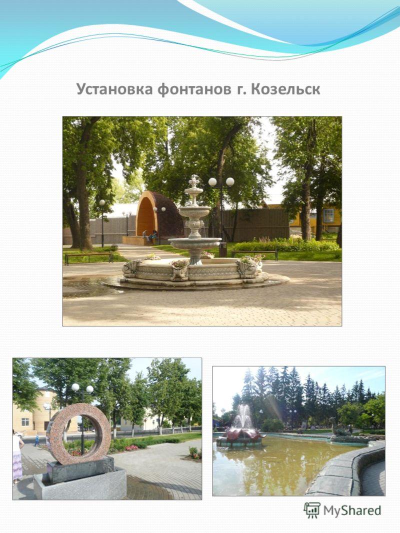 Установка фонтанов г. Козельск
