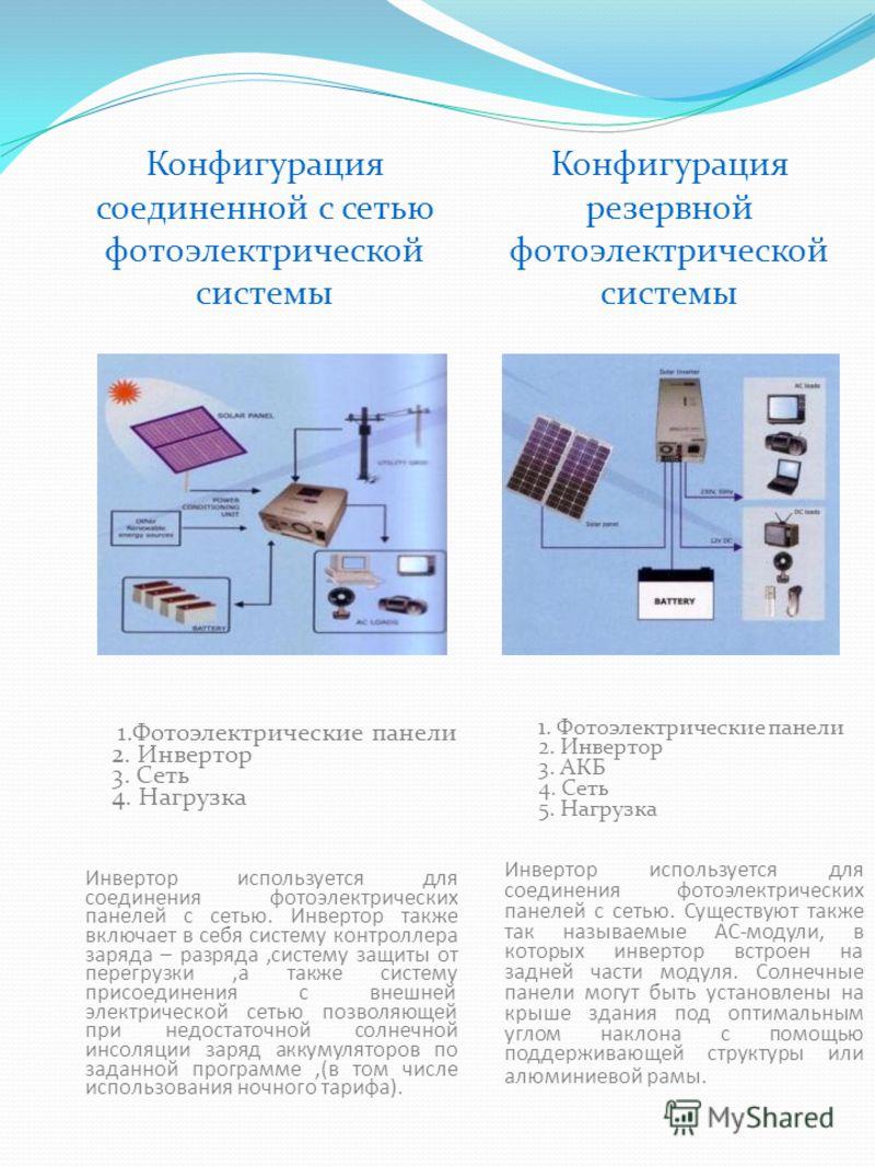 Инвертор используется для соединения фотоэлектрических панелей с сетью. Инвертор также включает в себя систему контроллера заряда – разряда,систему защиты от перегрузки,а также систему присоединения с внешней электрической сетью позволяющей при недос