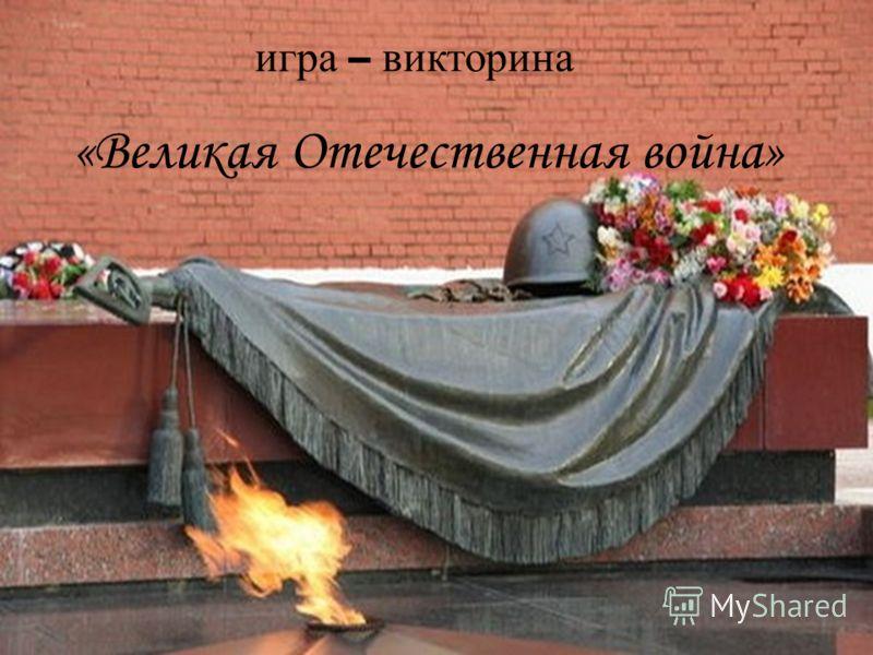игра – викторина «Великая Отечественная война»
