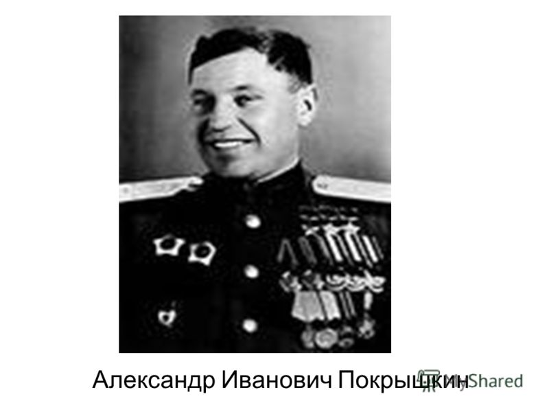 Александр Иванович Покрышкин