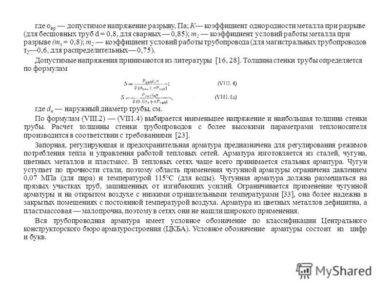 где о вр допустимое напряжение разрыву, Па; К коэффициент однородности металла при разрыве (для бесшовных труб d = 0,8, для сварных 0,85); т 1 коэффициент условий работы металла при разрыве (т х = 0,8); т 2 коэффициент условий работы трубопровода (дл