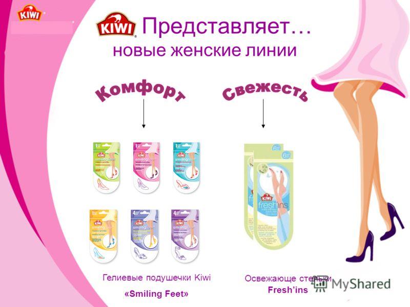 Представляет… новые женские линии Гелиевые подушечки Kiwi «Smiling Feet» Освежающе стельки Freshins