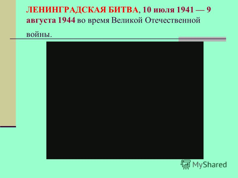 ЛЕНИНГРАДСКАЯ БИТВА, 10 июля 1941 9 августа 1944 во время Великой Отечественной войны.