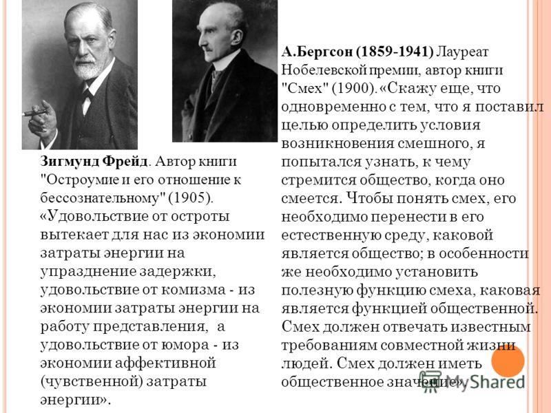 Зигмунд Фрейд. Автор книги