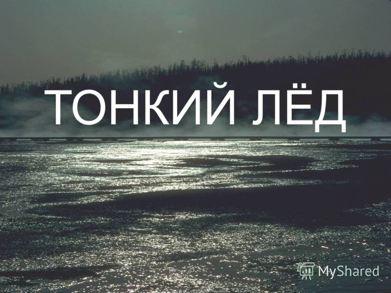 ТОНКИЙ ЛЁД