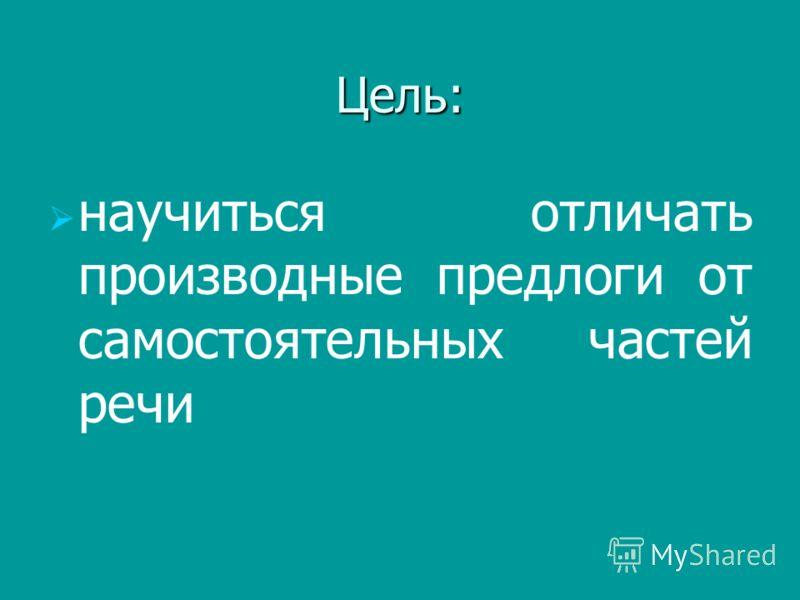 Где предлог? В течение двадцати лет Александр Дюма написал четырес- та романов и тридцать пять драм. В течении наших сибирских рек часто встречают- ся пороги.