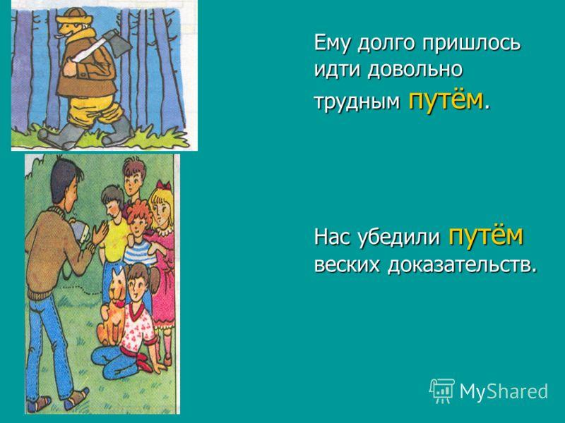Саша и Таня радова- лись, благодаря родителей за пре- красные подарки. (ДЕЕПРИЧАСТИЕ) (ДЕЕПРИЧАСТИЕ) Андрей понял прави- ло благодаря учителю. (ПРЕДЛОГ)