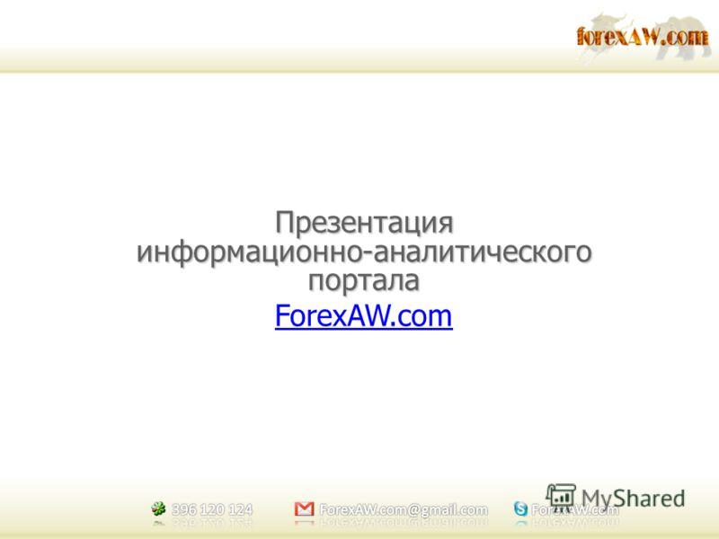 Презентация информационно-аналитического портала ForexAW.com