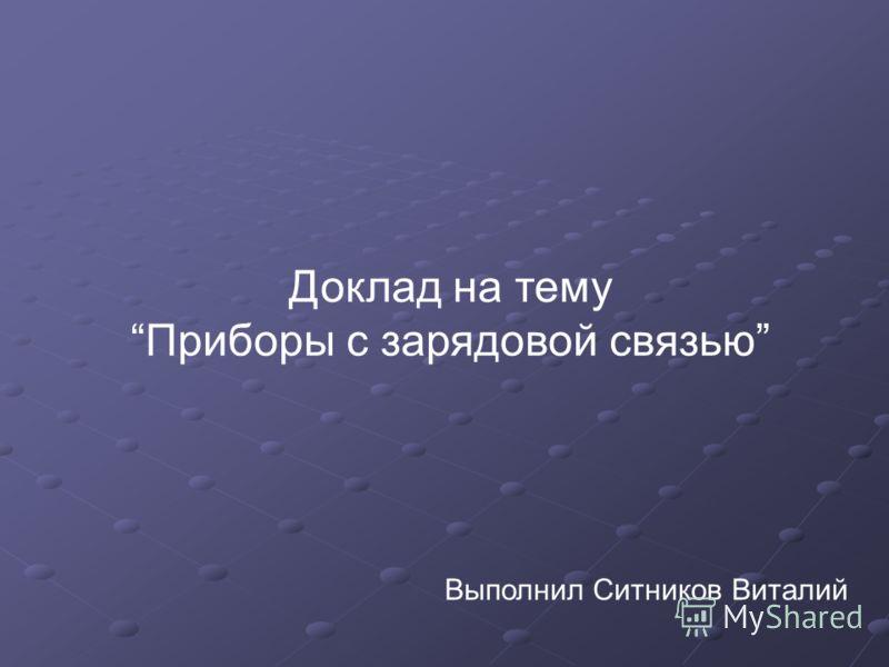 Доклад на тему Приборы с зарядовой связью Выполнил Ситников Виталий