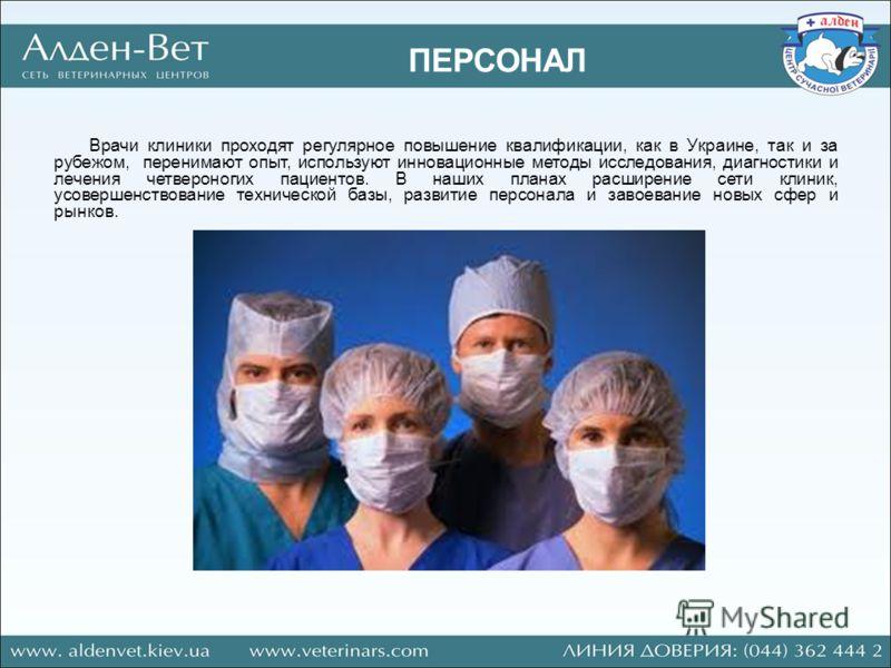 Врачи клиники проходят регулярное повышение квалификации, как в Украине, так и за рубежом, перенимают опыт, используют инновационные методы исследования, диагностики и лечения четвероногих пациентов. В наших планах расширение сети клиник, усовершенст