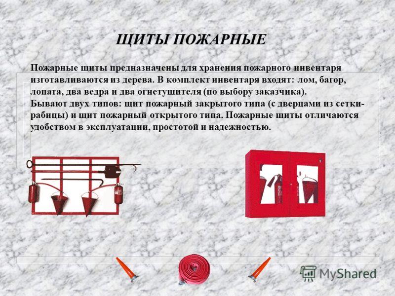 Пожарные щиты предназначены для хранения пожарного инвентаря изготавливаются из дерева. В комплект инвентаря входят: лом, багор, лопата, два ведра и два огнетушителя (по выбору заказчика). Бывают двух типов: щит пожарный закрытого типа (с дверцами из