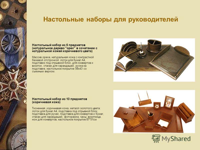 Настольные наборы для руководителей Настольный набор из 6 предметов (натуральное дерево