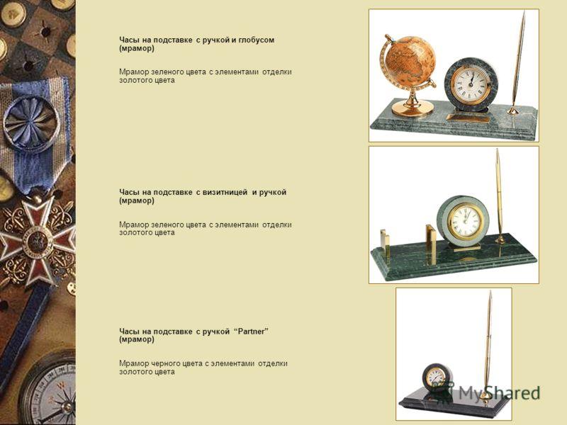 Часы на подставке с ручкой и глобусом (мрамор) Мрамор зеленого цвета с элементами отделки золотого цвета Часы на подставке с визитницей и ручкой (мрамор) Мрамор зеленого цвета с элементами отделки золотого цвета Часы на подставке с ручкой Partner (мр