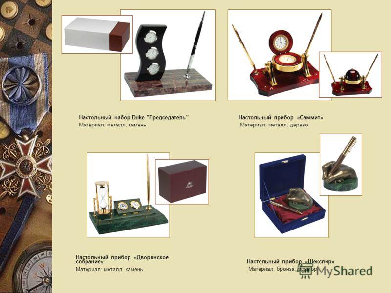 Настольный набор Duke Председатель Материал: металл, камень Настольный прибор «Саммит» Материал: металл, дерево Настольный прибор «Дворянское собрание» Материал: металл, камень Настольный прибор «Шекспир» Материал: бронза, мрамор