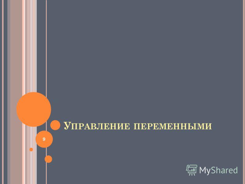 У ПРАВЛЕНИЕ ПЕРЕМЕННЫМИ 9