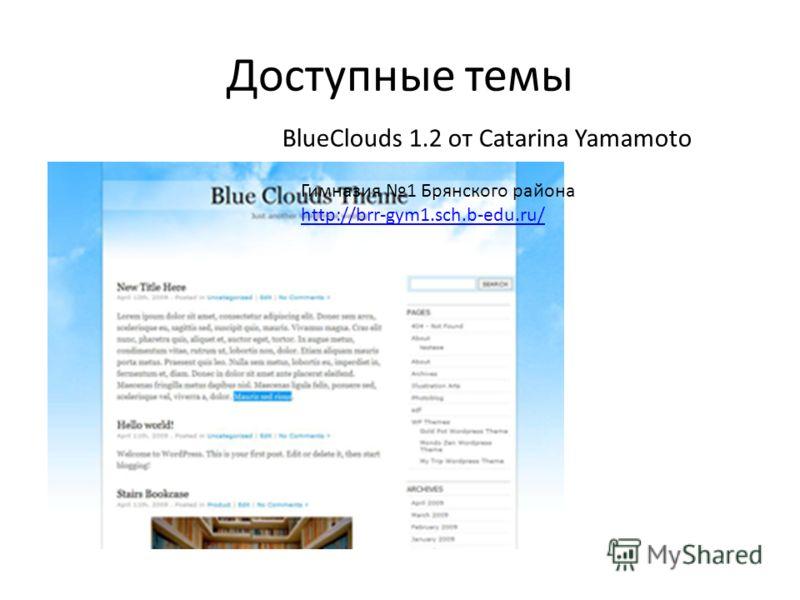 Доступные темы BlueClouds 1.2 от Catarina Yamamoto Гимназия 1 Брянского района http://brr-gym1.sch.b-edu.ru/