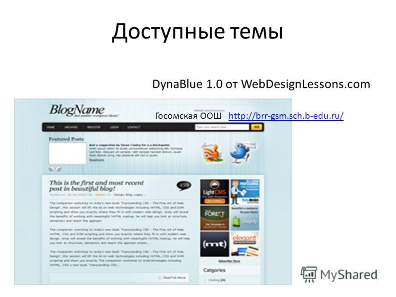 Доступные темы DynaBlue 1.0 от WebDesignLessons.com Госомская ООШ http://brr-gsm.sch.b-edu.ru/http://brr-gsm.sch.b-edu.ru/