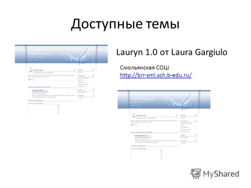 Доступные темы Lauryn 1.0 от Laura Gargiulo Смольянская СОШ http://brr-sml.sch.b-edu.ru/