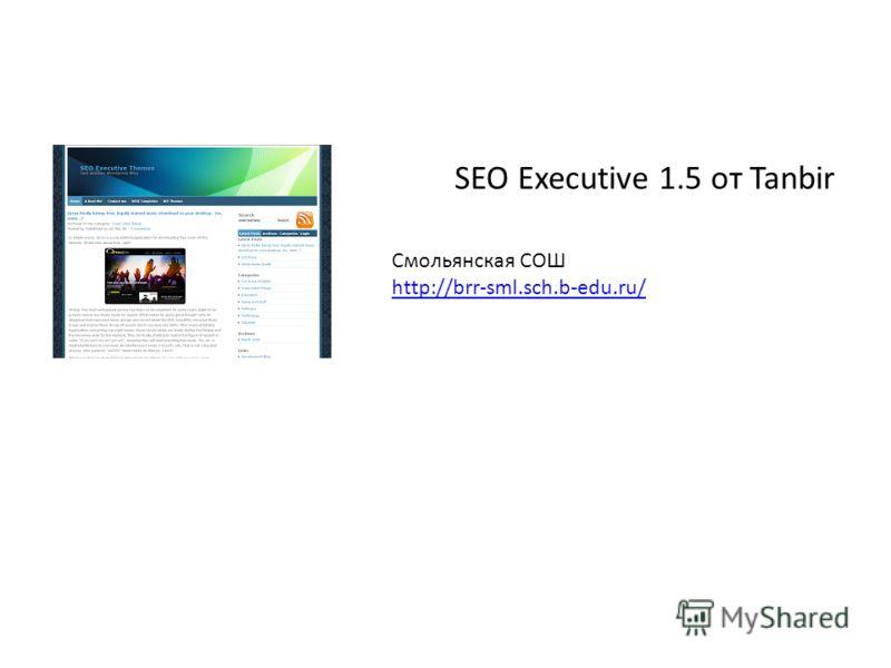 SEO Executive 1.5 от Tanbir Смольянская СОШ http://brr-sml.sch.b-edu.ru/