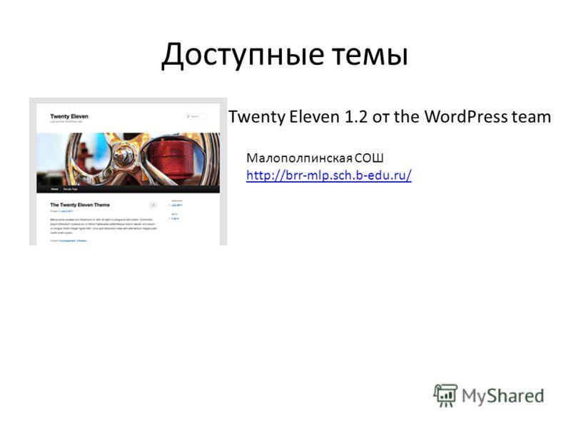 Доступные темы Twenty Eleven 1.2 от the WordPress team Малополпинская СОШ http://brr-mlp.sch.b-edu.ru/