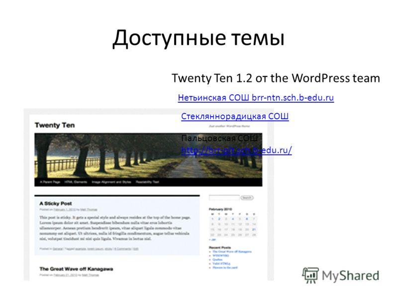 Доступные темы Twenty Ten 1.2 от the WordPress team Нетьинская СОШ brr-ntn.sch.b-edu.ru Стекляннорадицкая СОШ Пальцовская СОШ http://brr-plt.sch.b-edu.ru/