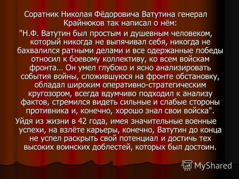 Соратник Николая Фёдоровича Ватутина генерал Крайнюков так написал о нём: