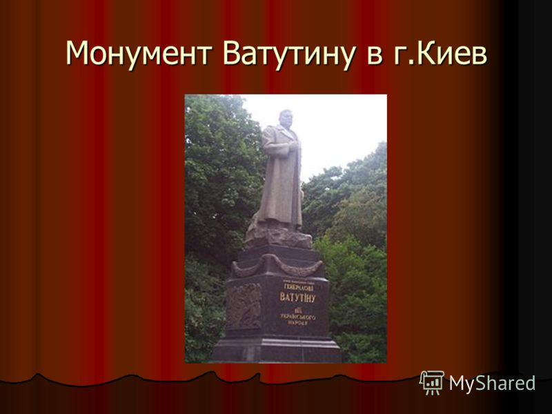Монумент Ватутину в г.Киев