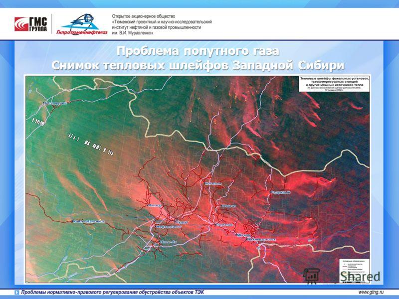 Проблема попутного газа Снимок тепловых шлейфов Западной Сибири