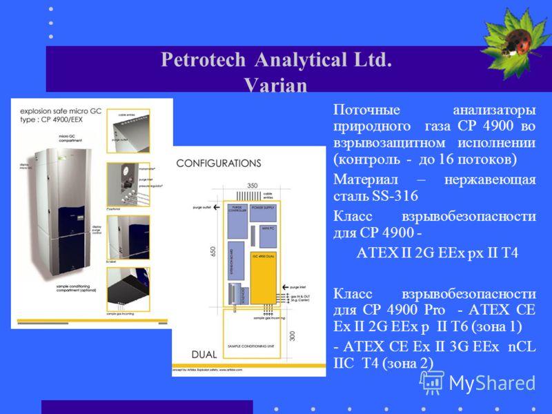 Petrotech Analytical Ltd. Varian Поточные анализаторы природного газа СР 4900 во взрывозащитном исполнении (контроль - до 16 потоков) Материал – нержавеющая сталь SS-316 Класс взрывобезопасности для СР 4900 - ATEX II 2G EEx px II T4 Класс взрывобезоп
