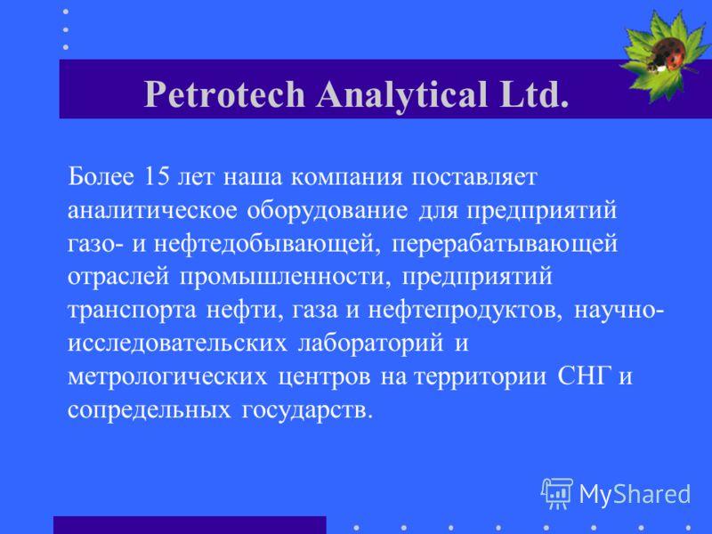 Более 15 лет наша компания поставляет аналитическое оборудование для предприятий газо- и нефтедобывающей, перерабатывающей отраслей промышленности, предприятий транспорта нефти, газа и нефтепродуктов, научно- исследовательских лабораторий и метрологи