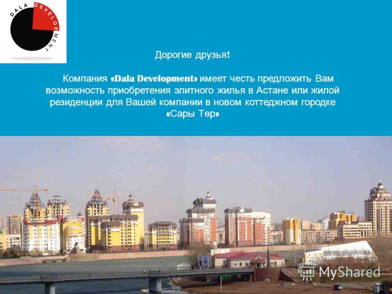 Дорогие друзья ! Компания «Dala Development» имеет честь предложить Вам возможность приобретения элитного жилья в Астане или жилой резиденции для Вашей компании в новом коттеджном городке « Сары Төр »