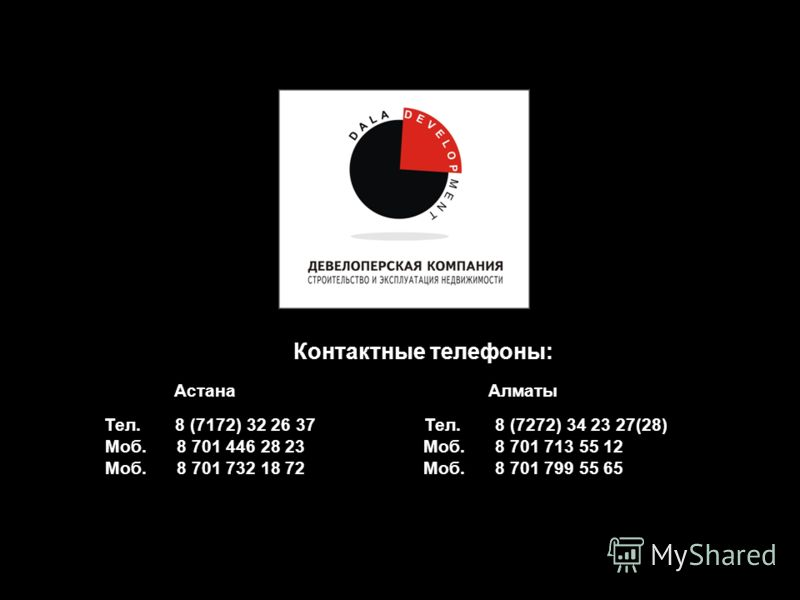 Контактные телефоны: Астана Тел. 8 (7172) 32 26 37 Моб. 8 701 446 28 23 Моб. 8 701 732 18 72 Алматы Тел. 8 (7272) 34 23 27(28) Моб. 8 701 713 55 12 Моб. 8 701 799 55 65