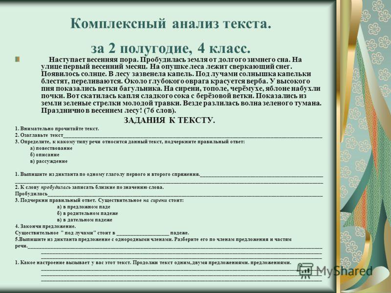 Аттестационный диктант по русскому языку за 1 полугодие 4 класс виноградова
