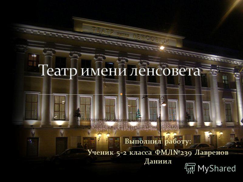 Выполнил работу: Ученик 5-2 класса ФМЛ239 Лавренов Даниил