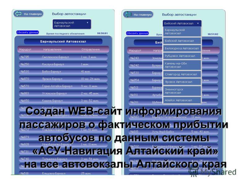 Создан WEB-сайт информирования пассажиров о фактическом прибытии автобусов по данным системы «АСУ-Навигация Алтайский край» на все автовокзалы Алтайского края