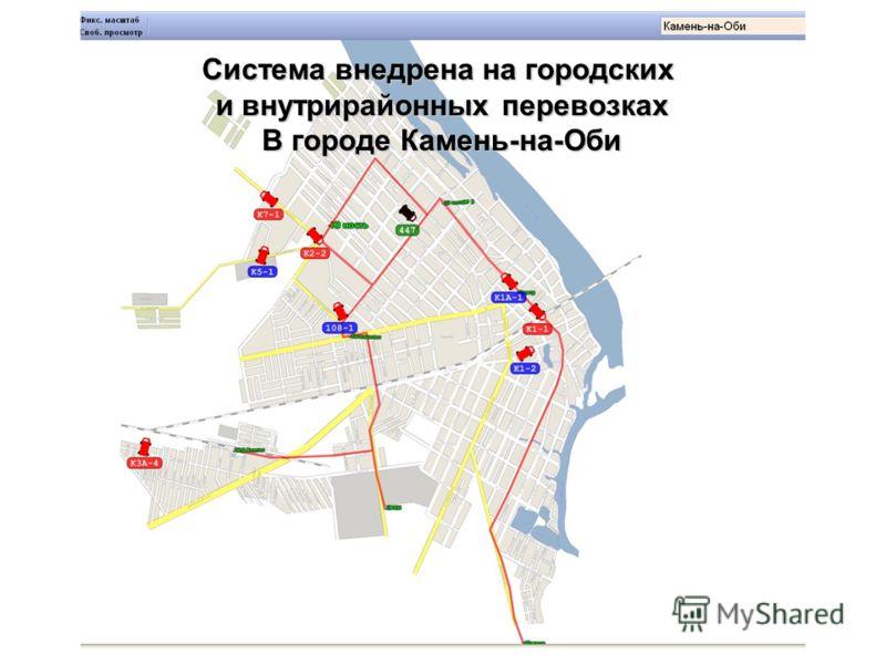 Система внедрена на городских и внутрирайонных перевозках В городе Камень-на-Оби
