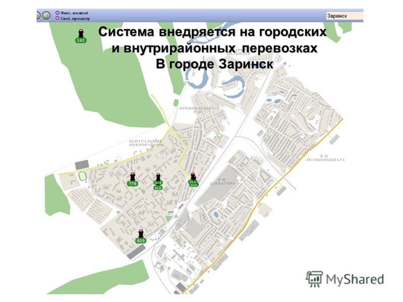 Система внедряется на городских и внутрирайонных перевозках В городе Заринск