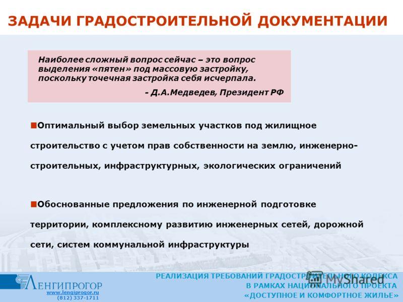 МЕХАНИЗМЫ ЧАСТНО-ГОСУДАРСТВЕННОГО ПАРТНЕРСТВА В ПРОЕКТАХ КОМПЛЕКСНОГО ОСВОЕНИЯ ТЕРРИТОРИИ ЗАДАЧИ ГРАДОСТРОИТЕЛЬНОЙ ДОКУМЕНТАЦИИ РЕАЛИЗАЦИЯ ТРЕБОВАНИЙ ГРАДОСТРОИТЕЛЬНОГО КОДЕКСА В РАМКАХ НАЦИОНАЛЬНОГО ПРОЕКТА «ДОСТУПНОЕ И КОМФОРТНОЕ ЖИЛЬЕ» Оптимальный