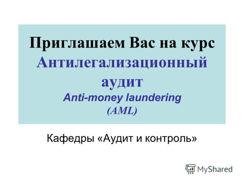 Приглашаем Вас на курс Антилегализационный аудит Anti-money laundering (AML) Кафедры «Аудит и контроль»