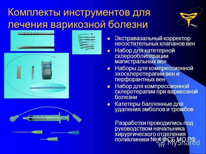 Комплекты инструментов для лечения варикозной болезни Экстравазальный корректор несостятельных клапанов вен Набор для катетерной склерооблитерации магистральных вен Наборы для компрессионной эхосклеротерапии вен и перфорантных вен Набор для компресси