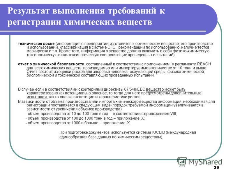 39 Результат выполнения требований к регистрации химических веществ техническое досье (информация о предприятии-изготовителе, о химическом веществе, его производстве и использовании, классификация в системе СГС, рекомендации по использованию, наличие
