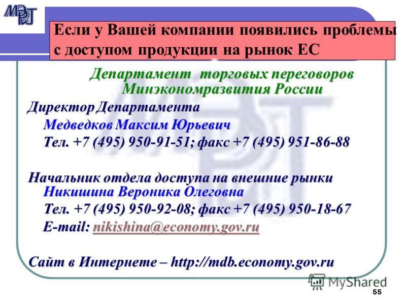 55 Если у Вашей компании появились проблемы с доступом продукции на рынок ЕС Департамент торговых переговоров Минэкономразвития России Директор Департамента Медведков Максим Юрьевич Тел. +7 (495) 950-91-51; факс +7 (495) 951-86-88 Тел. +7 (495) 950-9