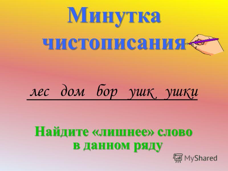 Урок русского языка во 2 классе учитель Н.Н. Бояновская