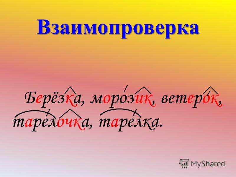 Словарная работа Словарная работа б.рёза м.ро__ вет.р т.релка При помощи суффиксов образуйте новые слова -к-, -ик-, -ок-, -очк-