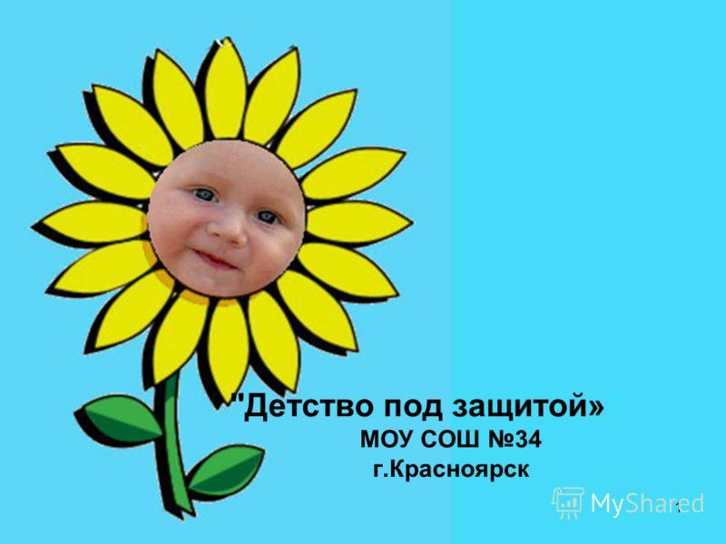 1 Детство под защитой» МОУ СОШ 34 г.Красноярск