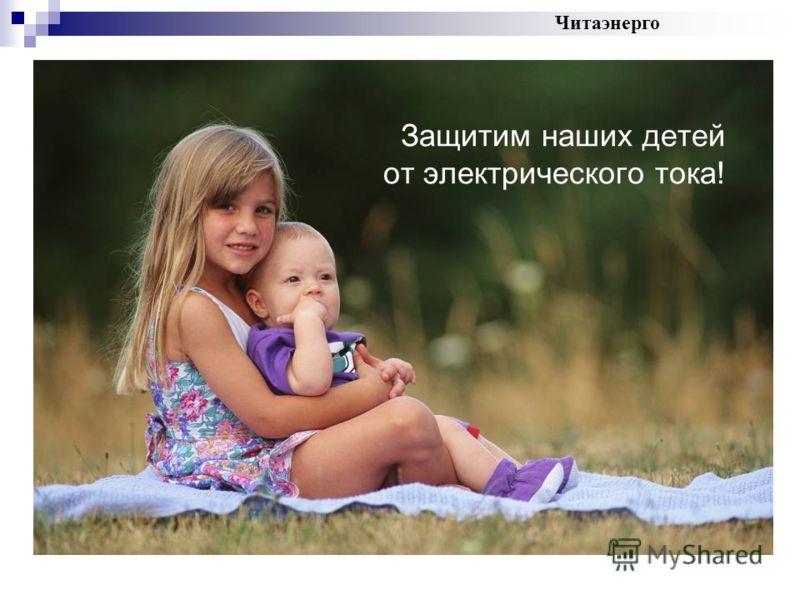 Защитим наших детей от электрического тока! Читаэнерго