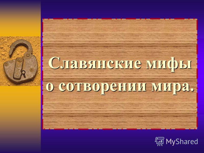 Славянские мифы о сотворении мира.