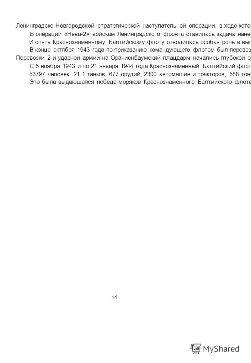 Ленинградско-Новгородской стратегической наступательной операции, в ходе которой намечался полный разгром немецких войск под Ленинградом и освобождение города от блокады. В операции «Нева-2» войскам Ленинградского фронта ставилась задача нанести пооч